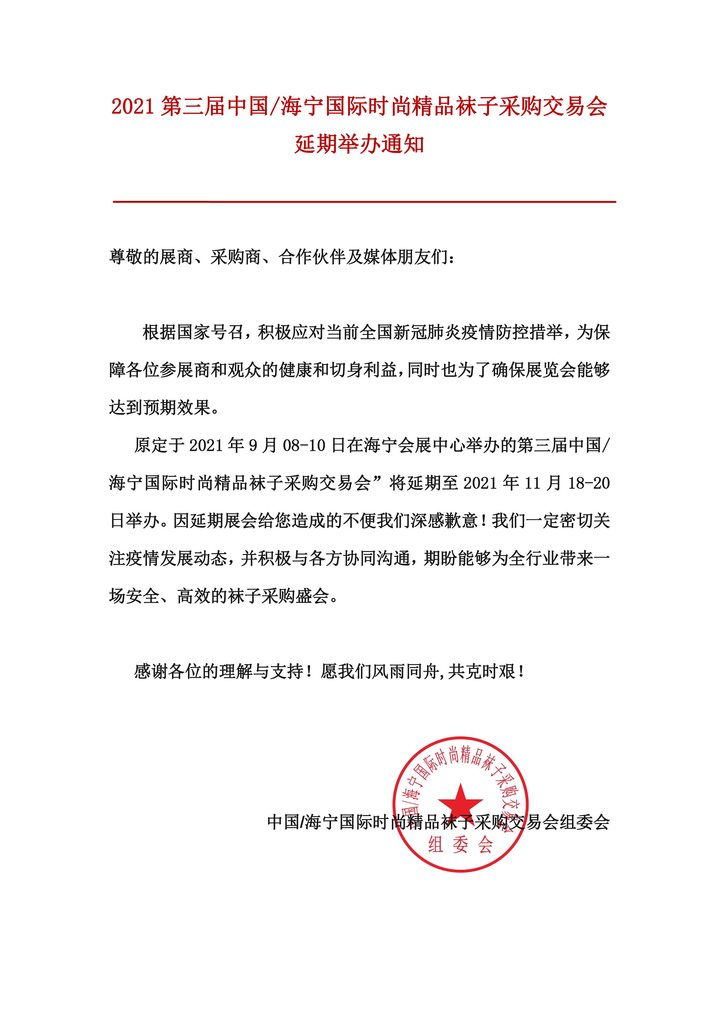 新建 DOC 文档 (4)_20210820084445-01.jpg